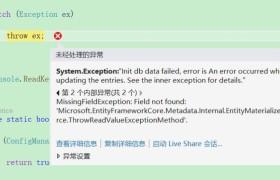 .NET Core Mysql EF主键自增