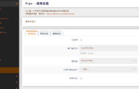 OpenWrt x86安装Frpc