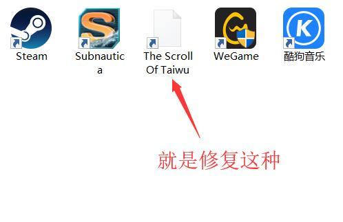 Windows桌面图标空白修复插图