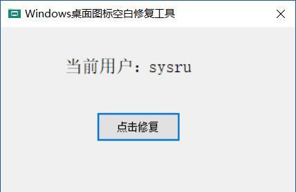 Windows桌面图标空白修复插图1