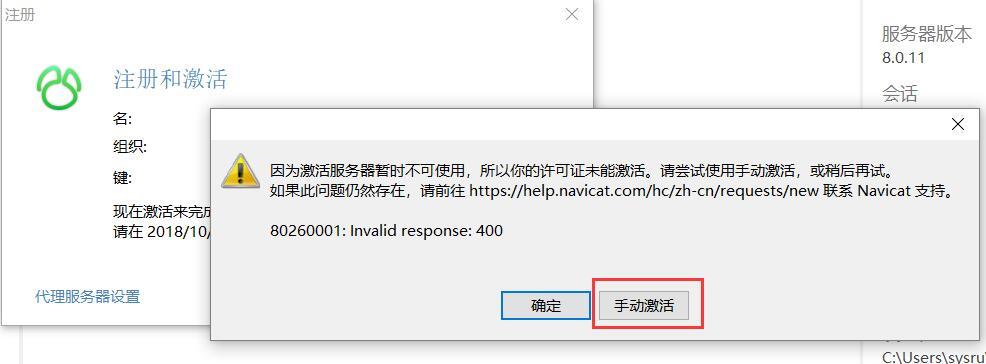 Navicat 12 for MySQL激活插图1