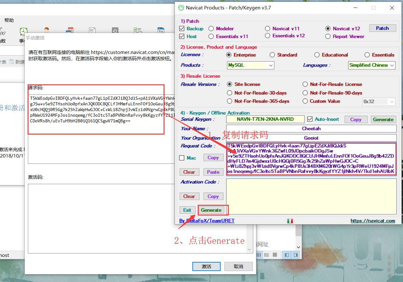 Navicat 12 for MySQL激活插图2
