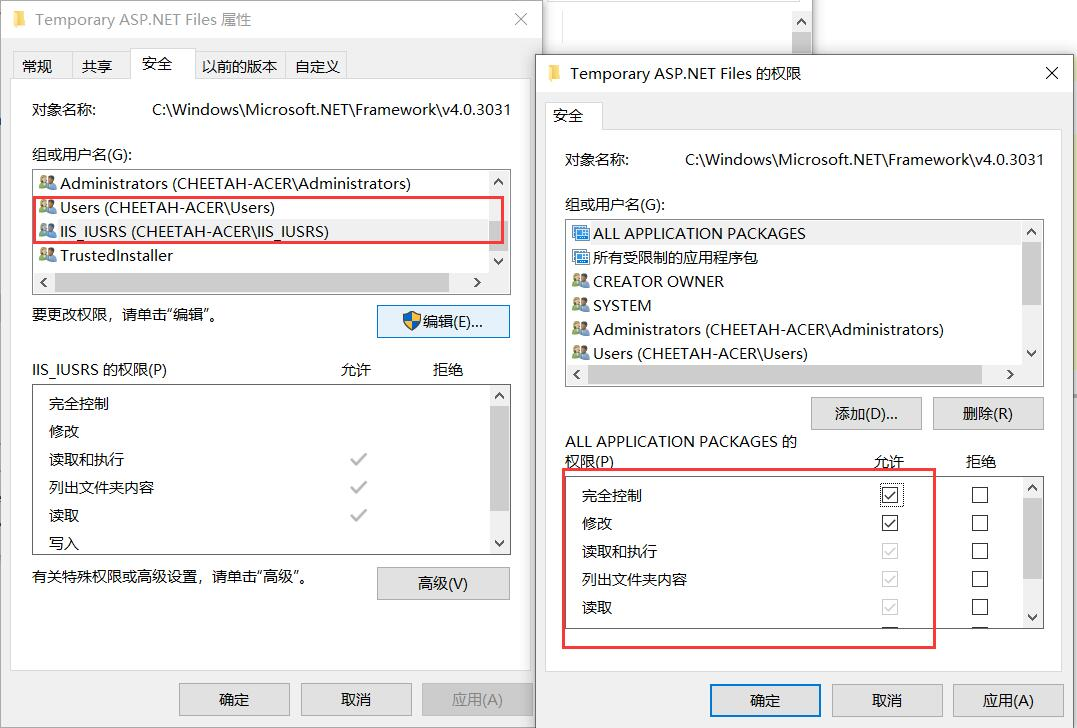 "IIS 当前标识(***)没有对""C:\Windows\Microsoft.NET\Framework64\v4.0.30319\Temporary ASP.NET Files""的写访问权限。插图3"