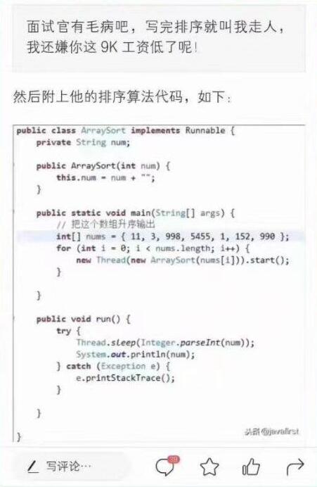 严肃一点的排序算法(1)