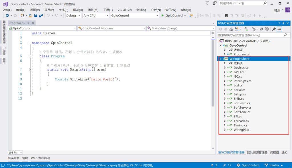 树莓派等ARM开发板C#GPIO控制(.NET Core)插图1