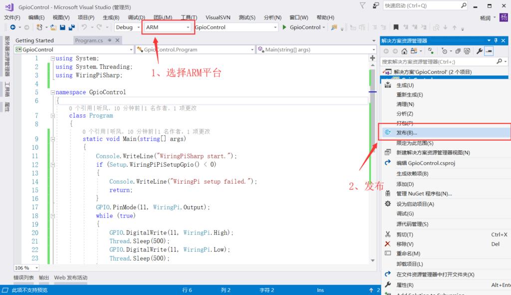 树莓派等ARM开发板C#GPIO控制(.NET Core)插图3
