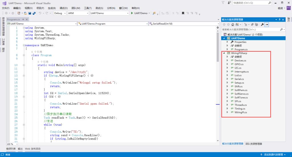 树莓派等ARM开发板C#串口通信(.NET Core)插图1