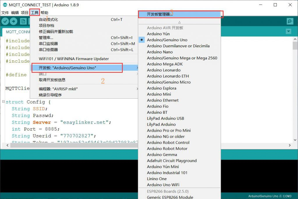 安装ESP8266的Arduino开发环境