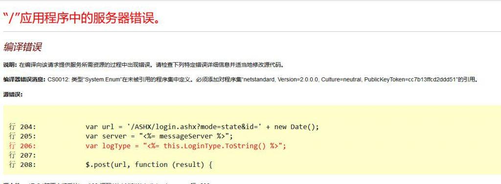 """必须添加对程序集""""netstandard, Version=2.0.0.0, Culture=neutral, PublicKeyToken=cc7b13ffcd2ddd51""""的引用。插图"""
