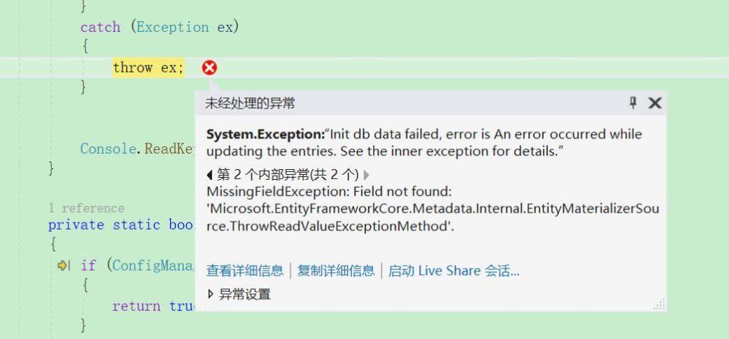.NET Core Mysql EF主键自增插图
