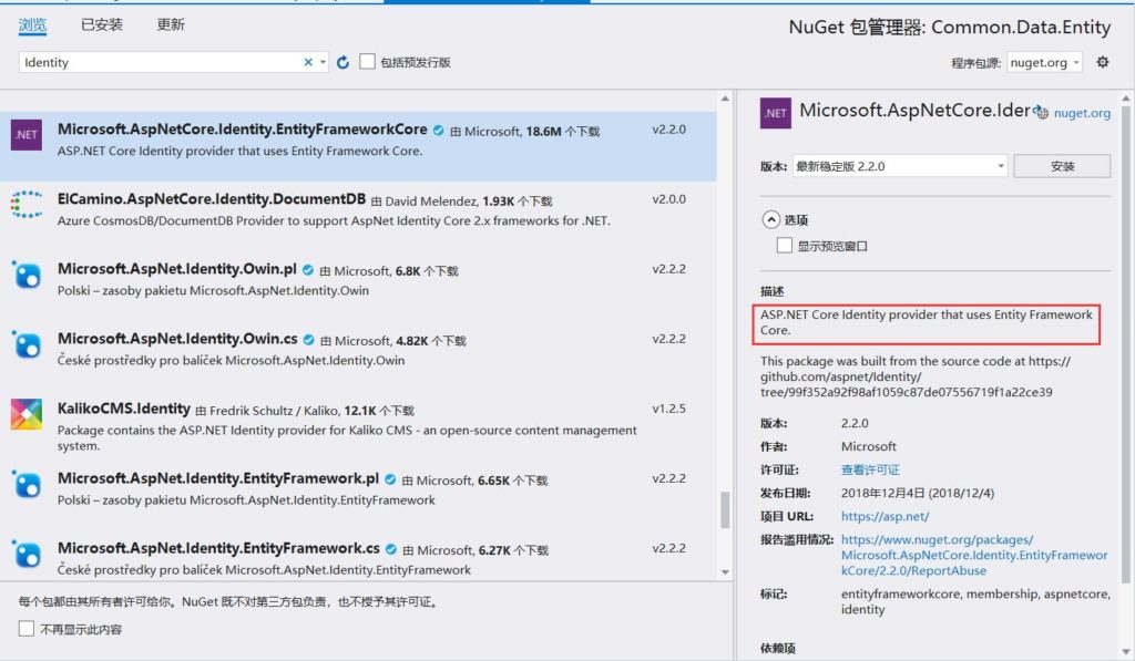 .NET Core Mysql EF主键自增插图1