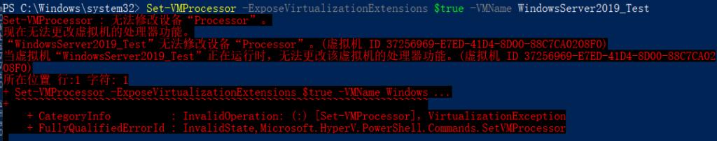 Hyper-v 开启嵌套虚拟化方法插图2