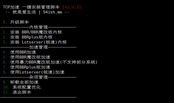 Debian 9开启Google BBR插图