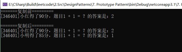 23种常见的设计模式(7):原型模式插图