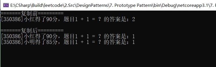 23种常见的设计模式(7):原型模式插图1