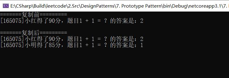 23种常见的设计模式(7):原型模式插图2