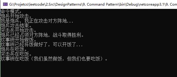 23种常见的设计模式(9):命令模式插图1