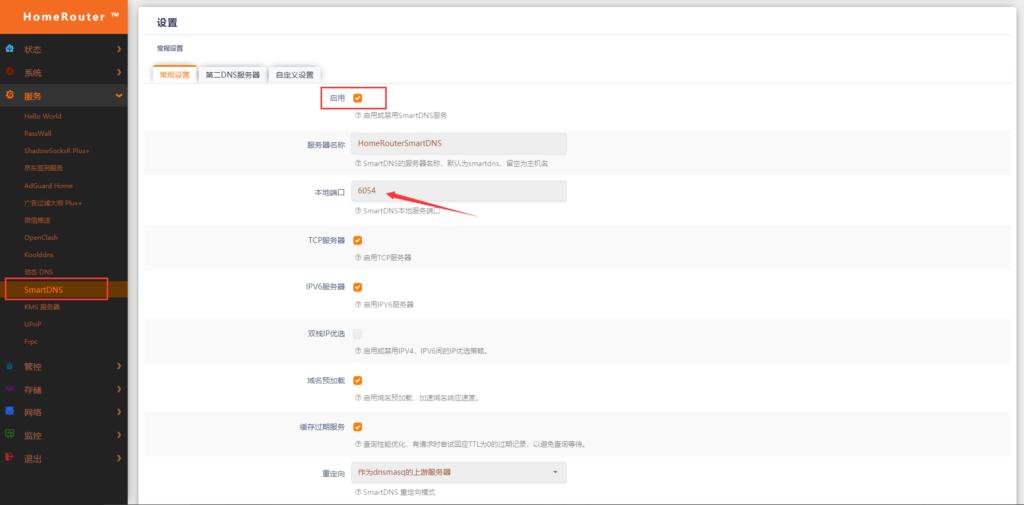 OpenWrt配置SmartDNS